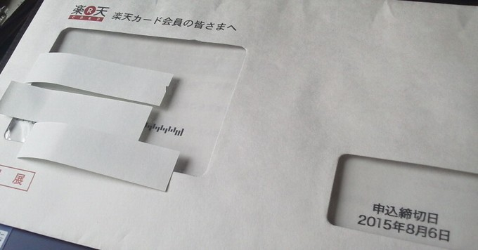 楽天カードの無料保険・チューリッヒ