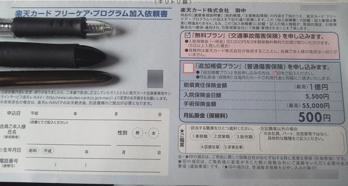 楽天カード保険-申込書