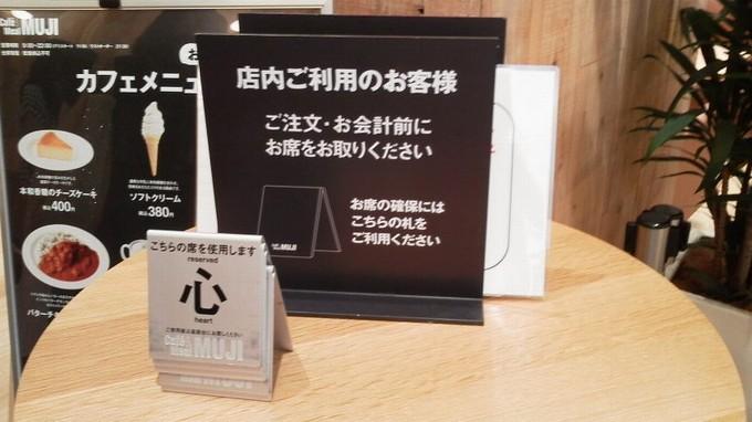 注文前に席を確保-MUJIカフェ