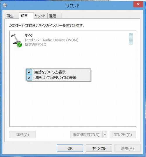 録音にミキサーなし-ASUS X205TA