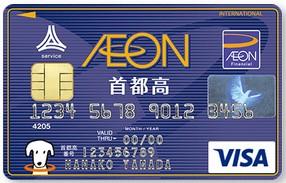イオン首都高カードの年会費