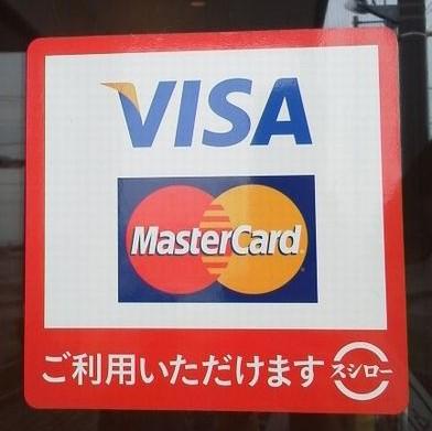 スシローで使えるクレジットカード