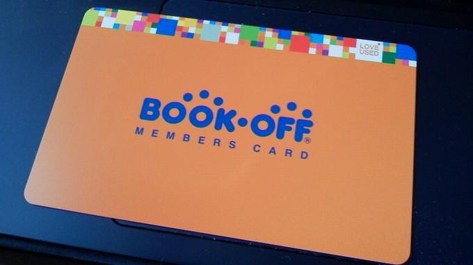 ブックオフのポイントカード