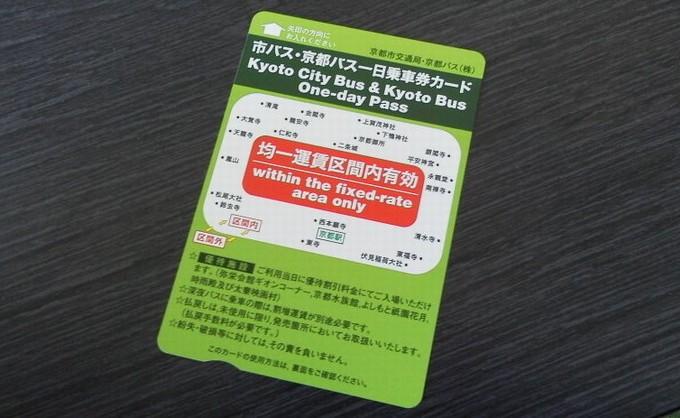 京都バス1日乗車券カード
