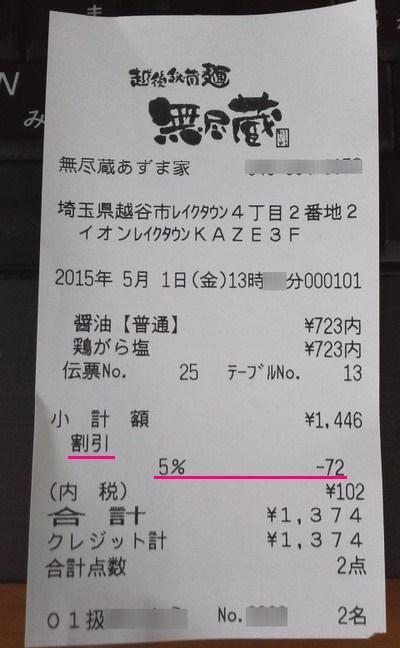 映画の半券で飲食代割引