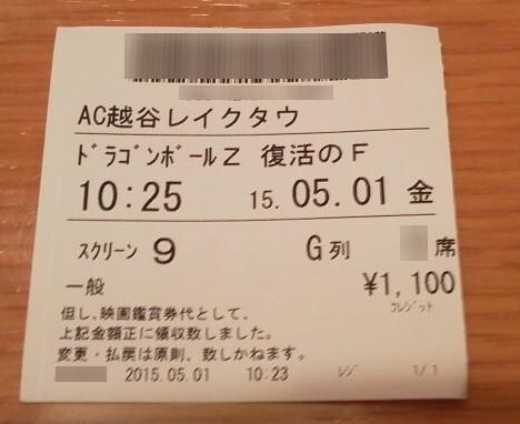 映画の半券