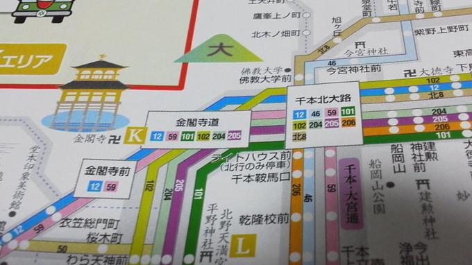 金閣寺前-京都バス