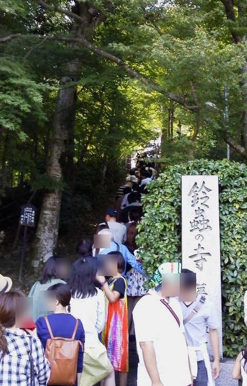 鈴虫寺-京都