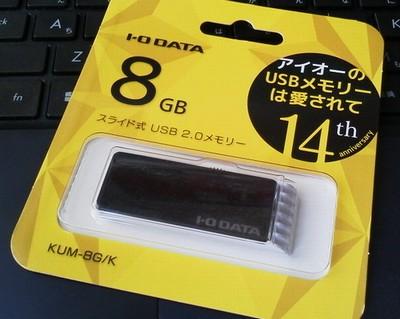 USBメモリ-ケーズデンキ