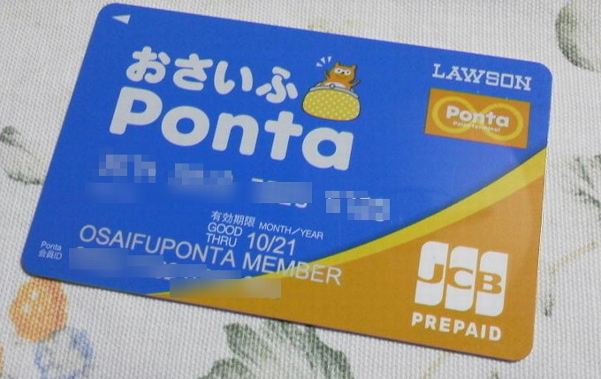 おさいふPonta-ローソン