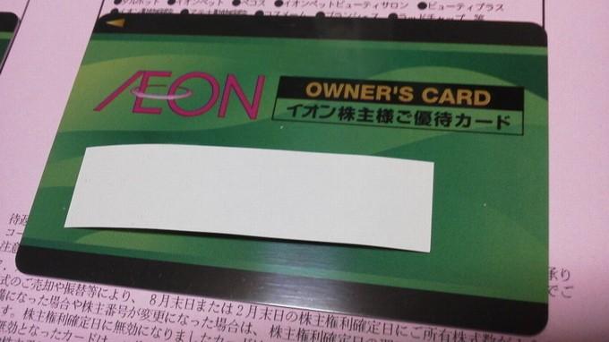 イオン株主優待オーナーズカードの特典