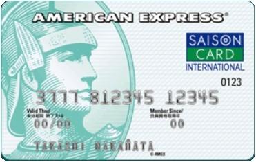 セゾンパール・アメリカン・エキスプレス・カードの年会費