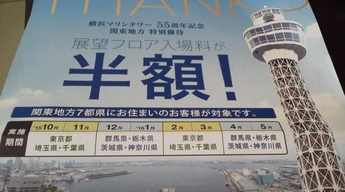 横浜マリンタワー入場料半額