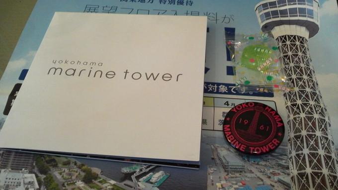 横浜マリンタワー缶バッジ