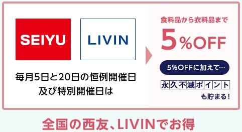 西友・リヴィン-セゾンパール・アメリカン・エキスプレス・カード