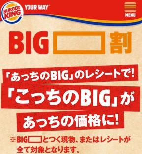 big割-BURGER KING