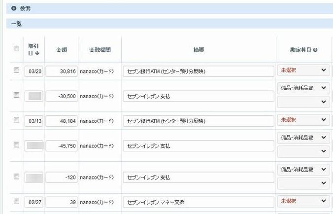 nanaco情報登録-MFクラウド会計