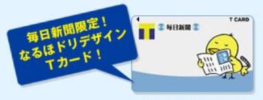 なるほドリTカード-毎日新聞