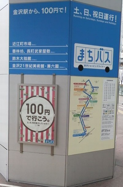 まちバス-金沢