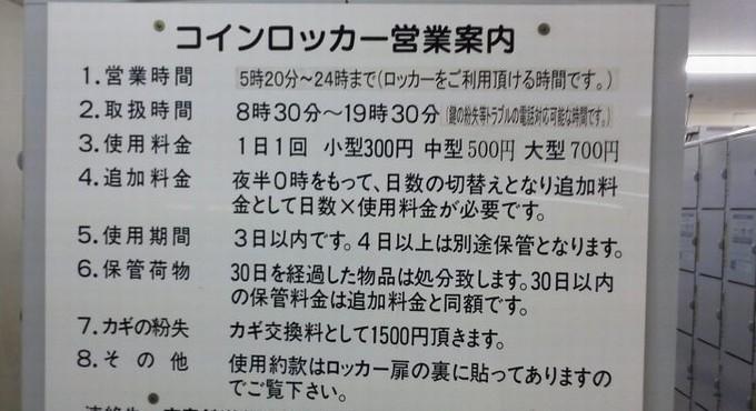 広島駅コインロッカー利用案内