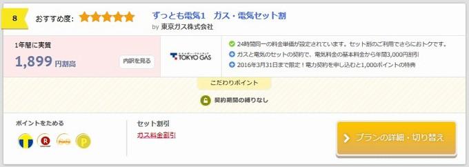 東京ガス-電気料金