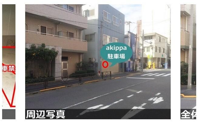 駐車場画像-akippa