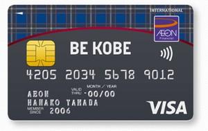 BE KOBEカード-券面