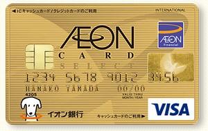 イオンゴールドカードの条件