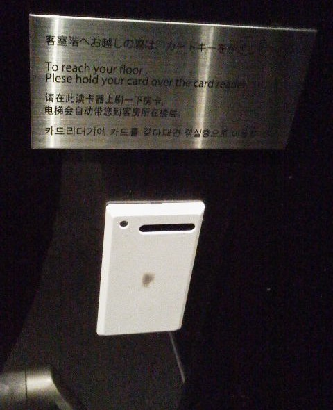 エレベーター-広島ワシントンホテル