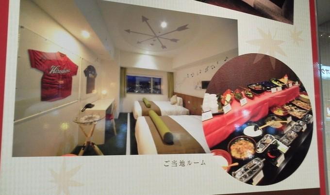 カープご当地ルーム-広島ワシントンホテル