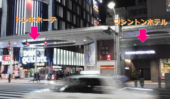 ドン・キホーテと広島ワシントンホテル