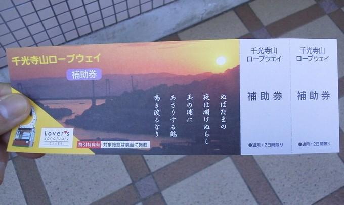 千光寺山ロープウェイ乗車券-尾道