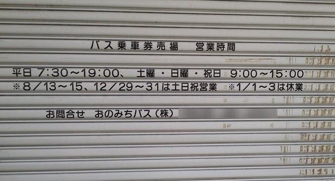 尾道バス乗車券売り場