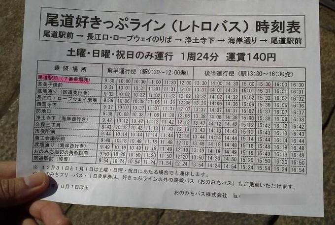 尾道好きっぷライン-時刻表