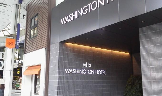 広島ワシントンホテルのレビュー口コミ