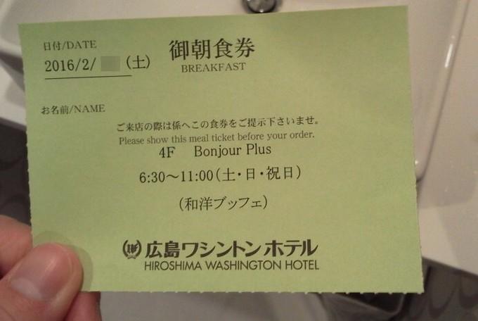 朝食券-広島ワシントンホテル