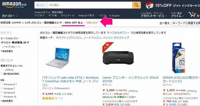 Amazonの割引商品を検索