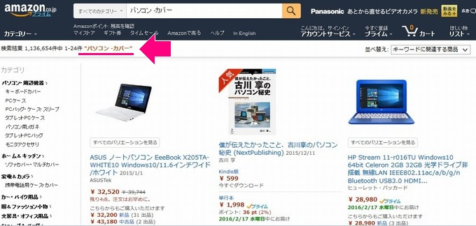 Amazon除外検索