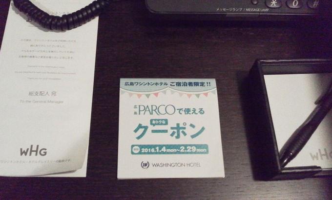 PARCOクーポン-広島ワシントンホテル