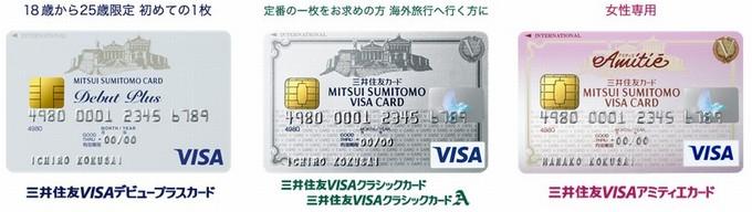 デビュープラス・クラシック・アミティエ-三井住友VISAカード