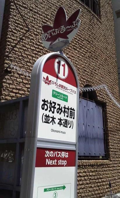 バス停-めいぷる~ぷ