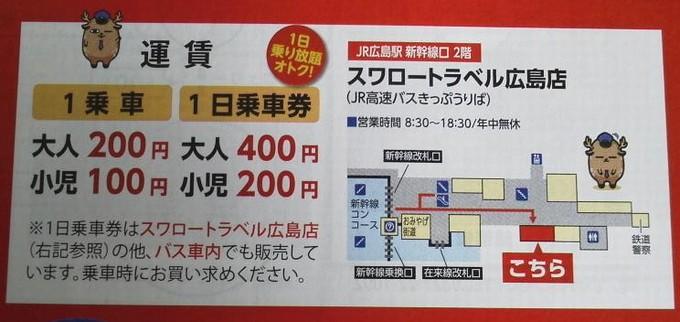 一日乗車券-めいぷる~ぷ