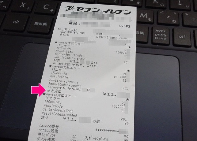 nanaco現金併用10万円以上