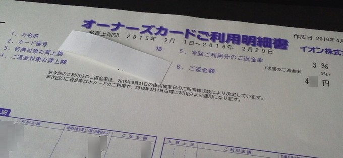 オーナーズカードの利用明細-イオン株主優待