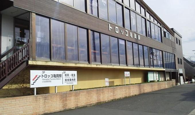トロッコ亀岡駅-トロッコ京都
