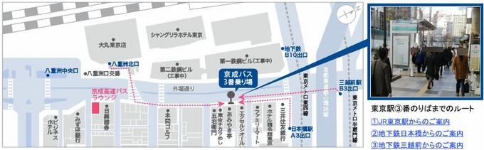 乗り場-東京シャトル