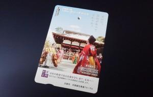京都市営地下鉄一日乗車券-割引特典