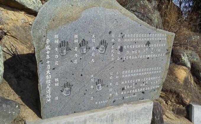 力士の手形-尾道千光寺公園