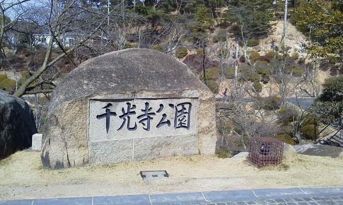 尾道千光寺公園