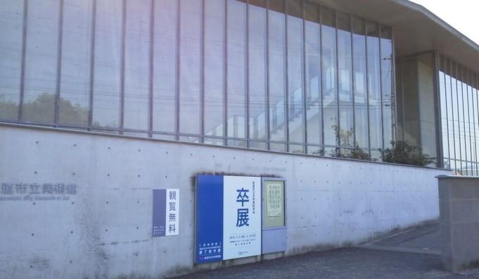 尾道市立美術館-千光寺公園